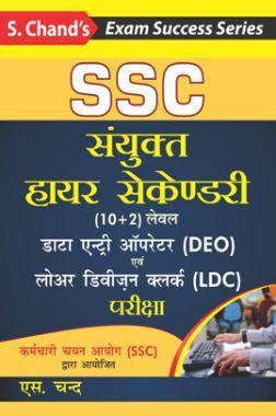 SSC संयुक्त हायर सेकेंडरी (10+2) लेवल डाटा एंट्री ऑपरेटर (DEO) एवम लोअर डिवीज़न क्लर्क (LDC)