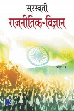 सरस्वती राजनीति विज्ञान कक्षा ११ के लिए