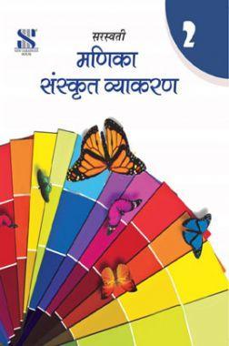 मणिका संस्कृत व्याकरण कक्षा 7 के लिए