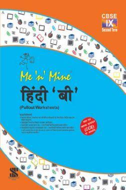 Me n Mine-हिंदी 'बी'-Term-2  कक्षा 9 के लिए