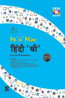 Me N Mine हिंदी बी Second Term For Class-X CBSE (Pullout Worksheets)