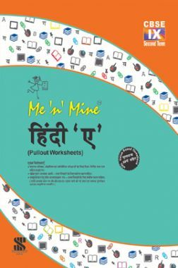 Me N Mine हिंदी ए Second Term For Class-IX CBSE (Pullout Worksheets)