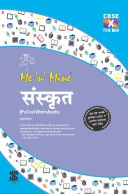 Me N Mine संस्कृत First Term For Class-X CBSE (Pullout Worksheets)