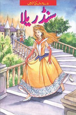 Cinderella In (Urdu)