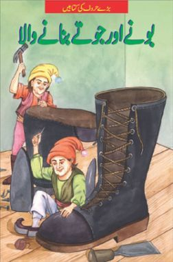 Elves And The Shoemaker In (Urdu)