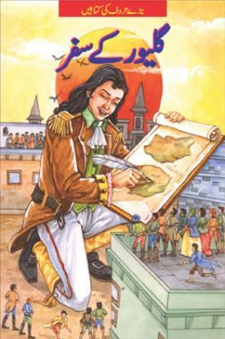 Gulliver's Travels In (Urdu)