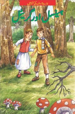 Hansel And Gretel In (Urdu)