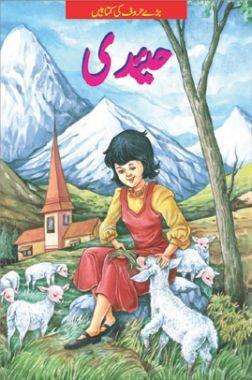 Heidi In (Urdu)