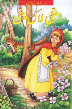 Little Red Riding Hood In (Urdu)