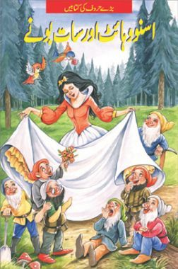 Snow White And The Seven Dwarfs In (Urdu)
