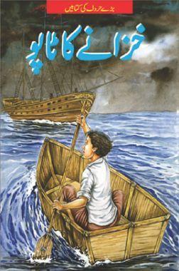 Treasure Island In (Urdu)