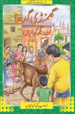 The Proud Donkey In Urdu By Bpi Pdf Download Amp Ebook