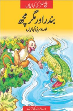The Monkey And The Crocodile In (Urdu) by BPI PDF Download & eBook | The Monkey And The ...