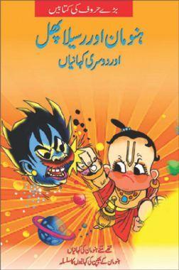 Hanuman And The Juicy Fruit In (Urdu) by Sonali Pota PDF Download & eBook | Hanuman And The ...