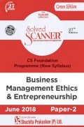 Shuchita Prakashan Model Solved Scanner CS Foundation Programme Business Management, Ethics And Entrepreneurship Paper-2 (New Syllabus) For June 2018 Exam