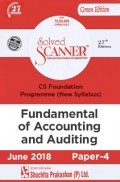 Shuchita Prakashan Model Solved Scanner CS Foundation Programme Fundamentals Of Accounting And Auditing Paper-4 (New Syllabus) For June 2018 Exam