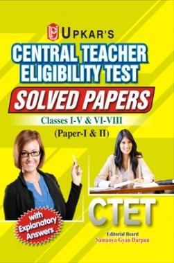 CTET Solved Papers (Classes I-V & VI-VIII) (Paper-I & II)
