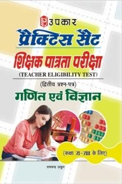 अभ्यास सेट शिक्षक पात्रता परीक्षा कक्षा VI-VIII के लिए (द्वितीय प्रश्न–पत्र) गणित और विज्ञान
