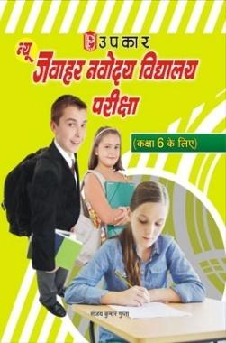 न्यू जवाहर नवोदय विद्यालय परीक्षा (कक्षा 6 के लिए)