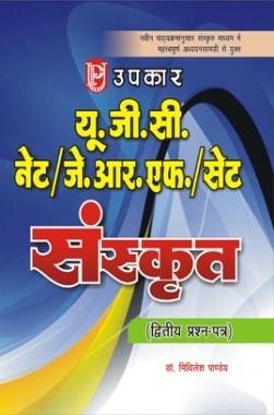 UGC NET JRF SET Sanskrit ( II papers )