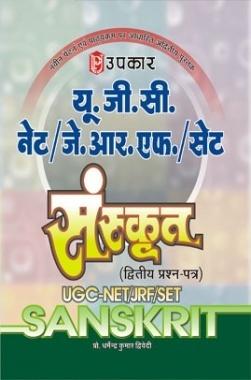 U.G.C. Net J.R.F. Set Sanskrit (Dwitiya Prashn Patra)