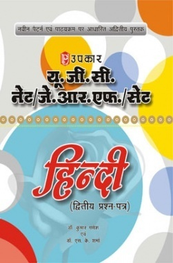 UGC Net JRF Set Hindi (Dwitiya Prashn Patra)