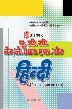 U.G.C Net JRF Set  Hindi Dwitiya evam Tritiya Prashn Patra