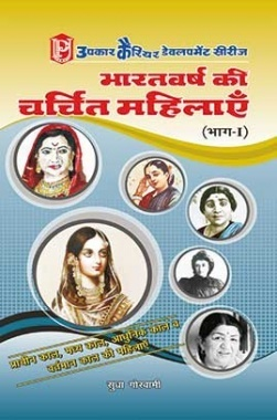 Bharatvarsh ki Charchit Mahilayen