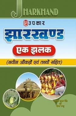 Jharkhand Ek Jhalak