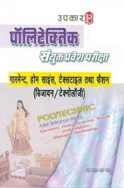 Polytechnic Sanyukt Pravesh Pariksha Garment Home Science Textile and Fashion Design Tech