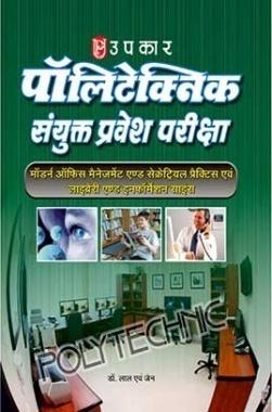 Polytechnic Sanyukt Pravesh Pariksha Mordan Office Management and Secretarial Practice avm Library and Information Scince
