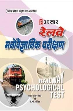 Railway Manovaigyanik Parikshan