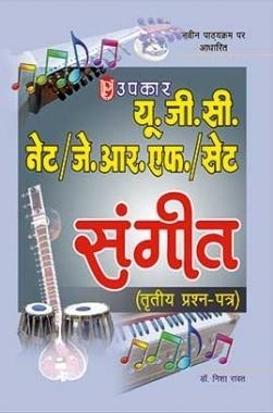 UGC Net JRF Set Sangeet Tritiya Prashn Patra