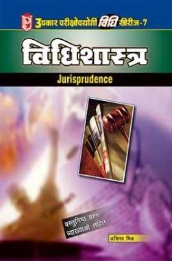 Vidhishastra