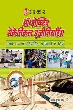 ऑब्जेक्टिव मैकेनिकल इंजीनियरिंग रेलवे व अन्य प्रतियोगिता परीक्षाओं के लिए