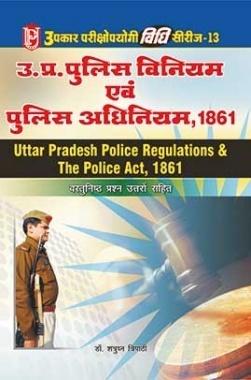 यू पी पुलिस विनियम एवं पुलिस अधिनियम 1861
