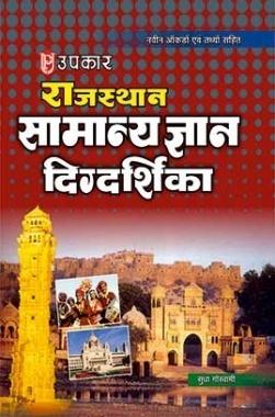 राजस्थान सामान्य ज्ञान दिग्दर्शिका