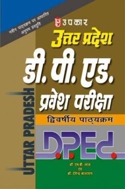 उत्तर प्रदेश डी. पी. एड. प्रवेश परीक्षा द्विवर्षीय पाठयक्रम