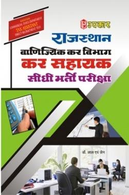 राजस्थान वाणिज्यिक कर विभाग कर सहायक सीधी भर्ती परीक्षा