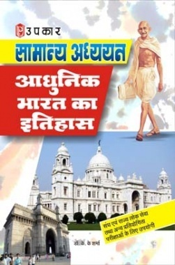 Samanya Adhyayan Aadhunik Bharat Ka Itihas