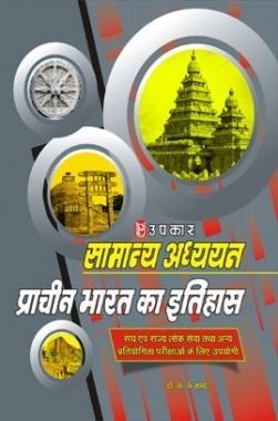 सामान्य अध्ययन प्राचीन भारत का इतिहास