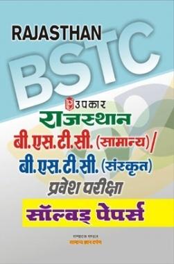 राजस्थान बी.एस.टी.सी.(सामान्य) / बी.एस.टी.सी. (संस्कृत) प्रवेश परीक्षा सॉल्वड् पेपर्स