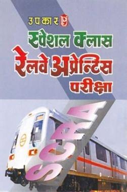 स्पेशल क्लास रेलवे अप्रेंटिस परीक्षा