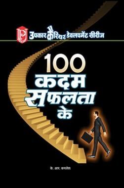 100 कदम सफलता के