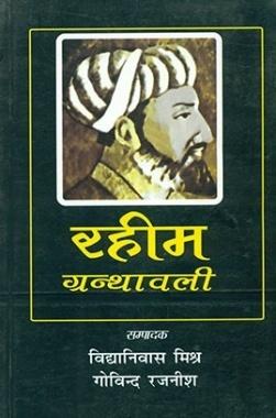 Raheem Granthawali