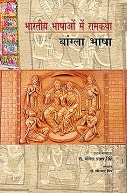 भारतीय भाषाओ में रामकथा : बांग्ला भाषा