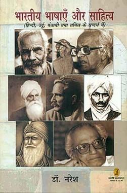 भारतीय भाषाएँ और साहित्य