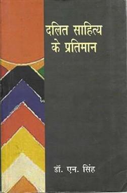 Dalit Sahitya Ke Pratiman