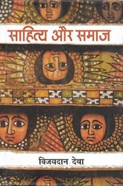 Sahitya Aur Samaj