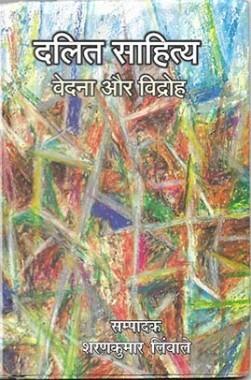 Dalit Sahitya : Vedna Aur Vidroh